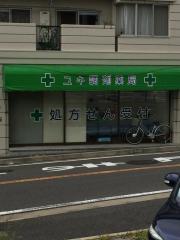 ユキ調剤薬局