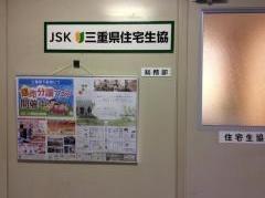 三重県住宅生協ホームサービス株式会社