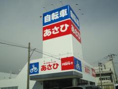 サイクルベースあさひ 名取店
