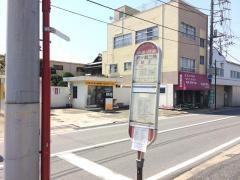 「姉崎三角」バス停留所
