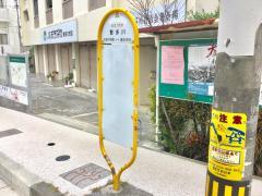 「繁多川」バス停留所