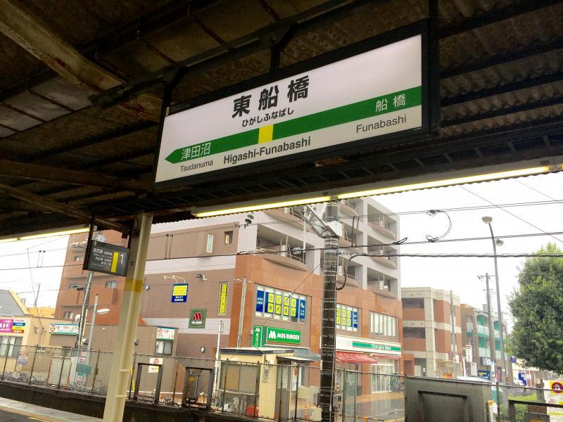 東船橋駅(船橋市)の投稿写真一...