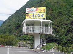 大歩危峡(遊覧船乗場)