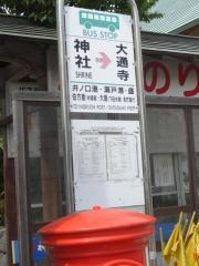 「大山祗神社前」バス停留所