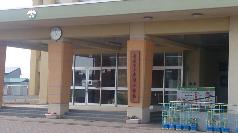 東陽小学校 東陽小学校(青森市...