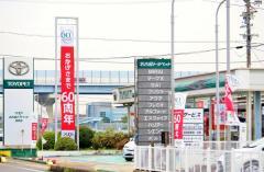 名古屋トヨペット高岡店