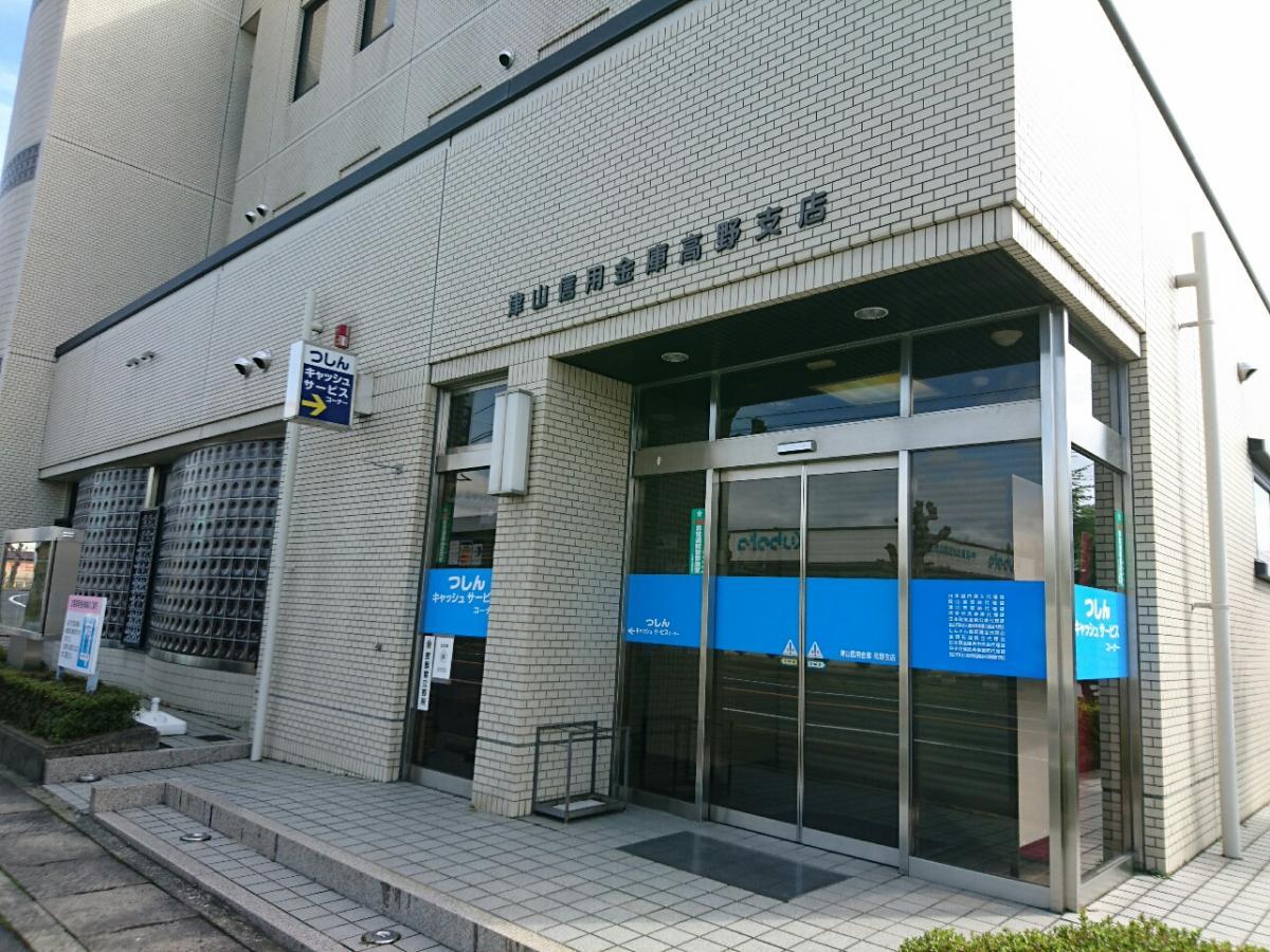 津山信用金庫高野支店
