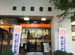本庄郵便局