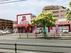 ドラックイレブン小田部店