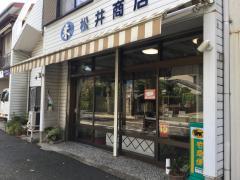 有限会社松井商店
