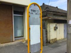 「宇栄原入口」バス停留所