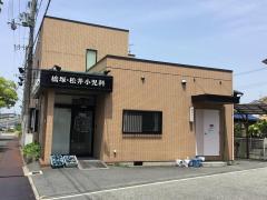 橋塚・松井小児科