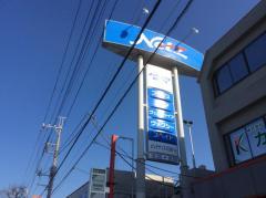 ネッツトヨタ千葉佐倉王子台店
