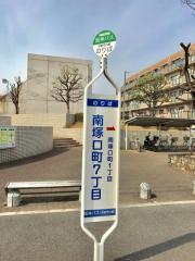 「南塚口町7丁目」バス停留所