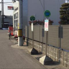 「室山西」バス停留所