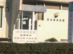 岩谷歯科医院