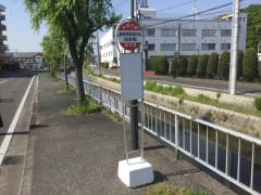 「船倉南」バス停留所