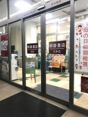 明屋書店石井店