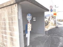 「下比地」バス停留所