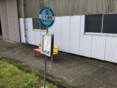 「小天温泉」バス停留所