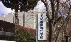 下関看護専門学校