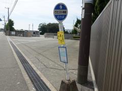 「東芝」バス停留所