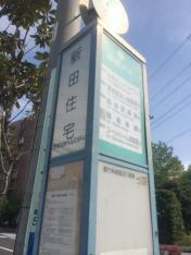 「新田住宅」バス停留所