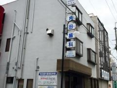 角田歯科医院