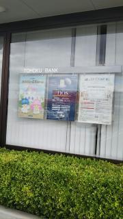 東北銀行ときわ台支店
