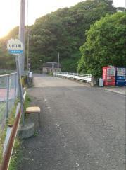 「山口橋」バス停留所