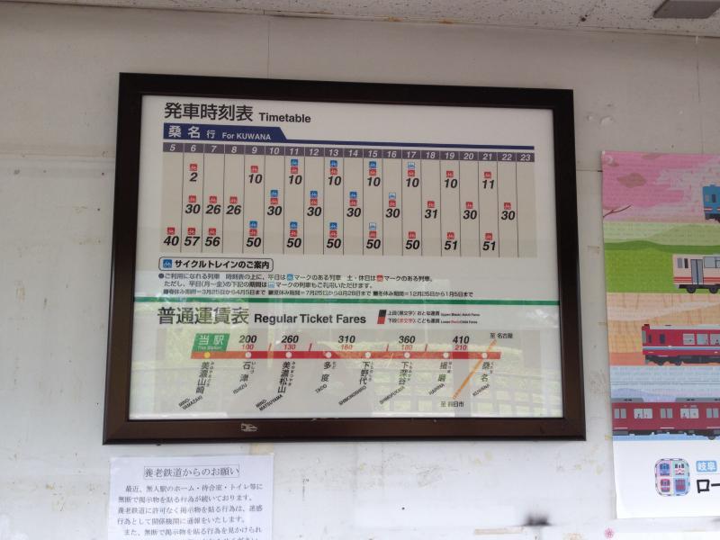 美濃山崎駅