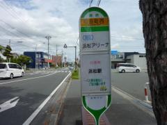 「和田町西」バス停留所
