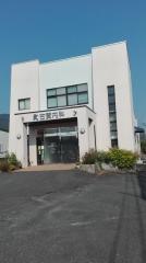 古賀内科医院