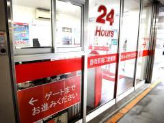 ニッポンレンタカー静岡駅南口営業所