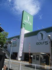 ゴルフ5山王店