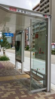 「大曽根」バス停留所