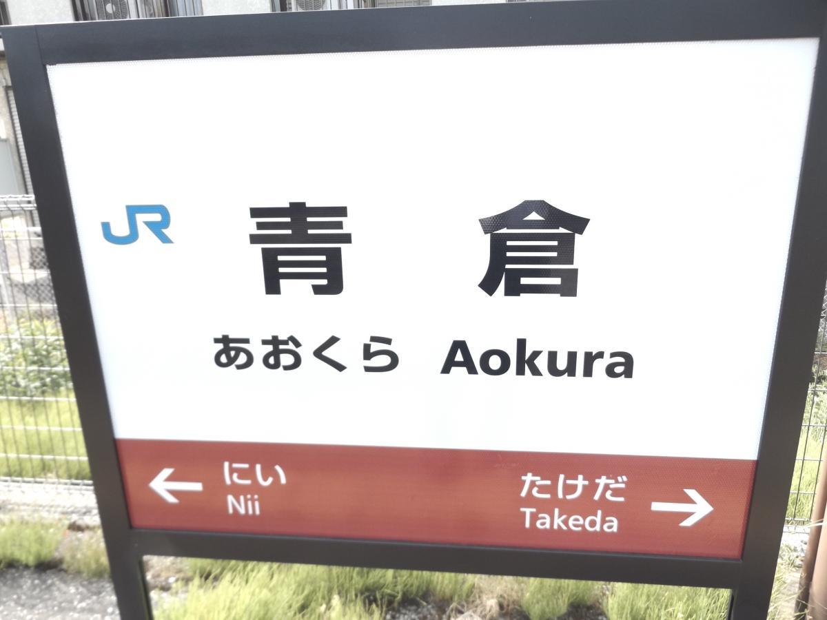 青倉駅(朝来市)の投稿写真一覧...