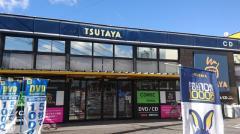 TSUTAYA岡崎戸崎町店