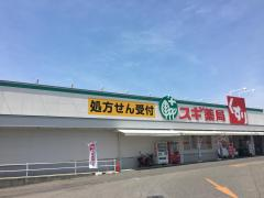 スギ薬局岡崎コムタウン店