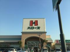ハローズ田ノ上店