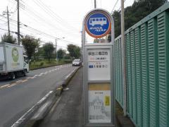 「県営三橋団地」バス停留所