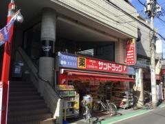 サンドラッグ祖師谷店