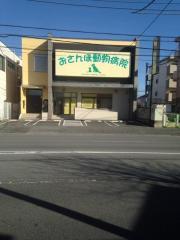 おさんぽ動物病院