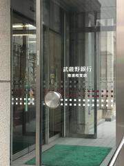 武蔵野銀行南浦和支店
