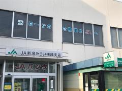 JA新潟みらい横越支店