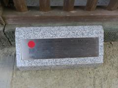 藤井寺(第11番札所)