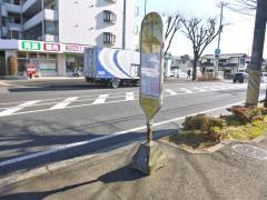 「領家中学校前」バス停留所