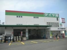 タイヤ館中津川
