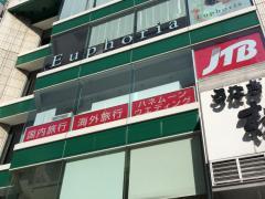 JTB首都圏 渋谷支店