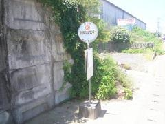 「岱明ふれあいセンター」バス停留所